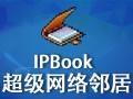 IPBook超级网络邻居 0.49