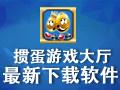 扬州掼蛋游戏大厅 2018