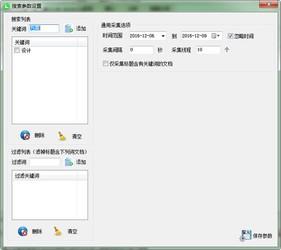 维普论文批量下载工具 1.0-第2张图片-cc下载站