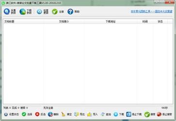 维普论文批量下载工具 1.0-第3张图片-cc下载站
