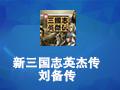 新三国志英杰传刘备传 中文版