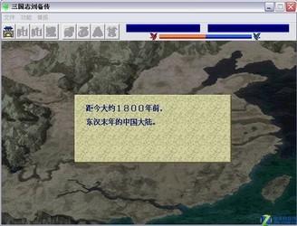 新三国志英杰传刘备传 中文版-第4张图片-cc下载站