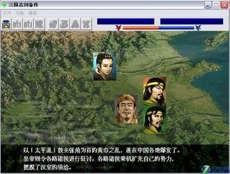 新三国志英杰传刘备传 中文版-第5张图片-cc下载站