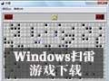 Windows扫雷