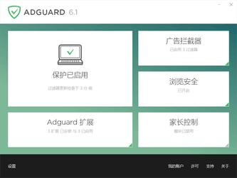 ADGuard 7.3.3048-第2张图片-cc下载站