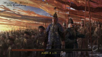 骑马与砍杀战团mod:中华乱世 中文版-第4张图片-cc下载站