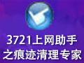 3721上网助手之痕迹清理专家 4.2