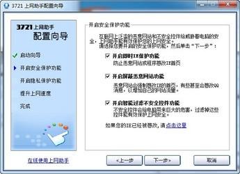 3721上网助手之痕迹清理专家 4.2-第3张图片-cc下载站