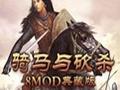 骑马与砍杀战团mod:二战中国战场MOD 中文版