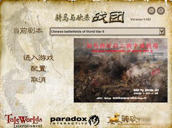 骑马与砍杀战团mod:二战中国战场MOD 中文版-第2张图片-cc下载站