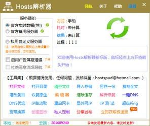 Hosts解析器 1.61-第2张图片-cc下载站