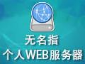 无名指个人web服务器 2.0