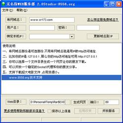 无名指个人web服务器 2.0-第2张图片-cc下载站