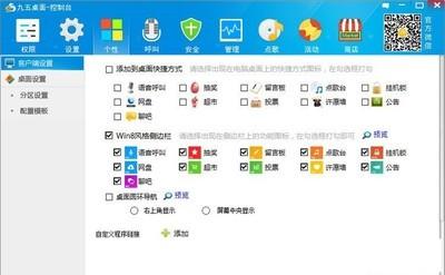 九五网吧大师 1.3-第2张图片-cc下载站