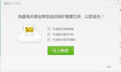云u盘 4.0-第3张图片-cc下载站