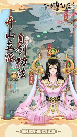 凡仙_游戏下载预约-第2张图片-cc下载站