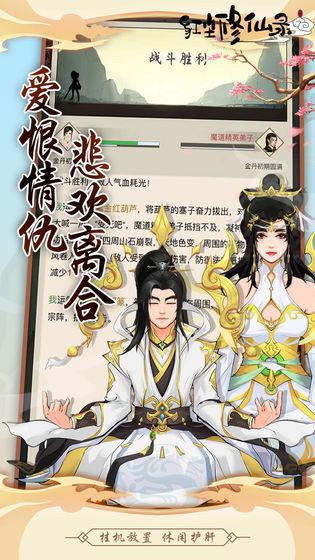 凡仙_游戏下载预约-第5张图片-cc下载站