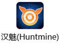汉魅(Huntmine) 3.0