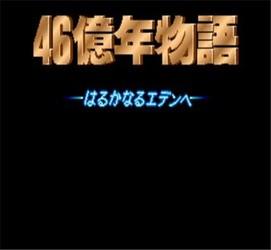 46亿年物语 中文版-第5张图片-cc下载站