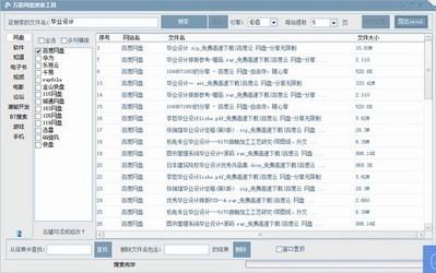 万能网盘搜索工具-第3张图片-cc下载站