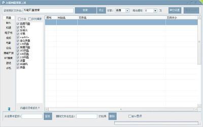 万能网盘搜索工具-第2张图片-cc下载站