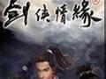 剑侠情缘1 单机版