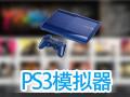 ps3模拟器 中文版