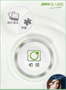 POCO相机 3.2.7-第4张图片-cc下载站