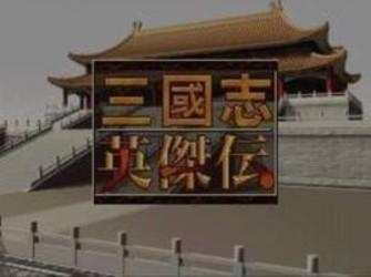 三国志英杰传-第2张图片-cc下载站