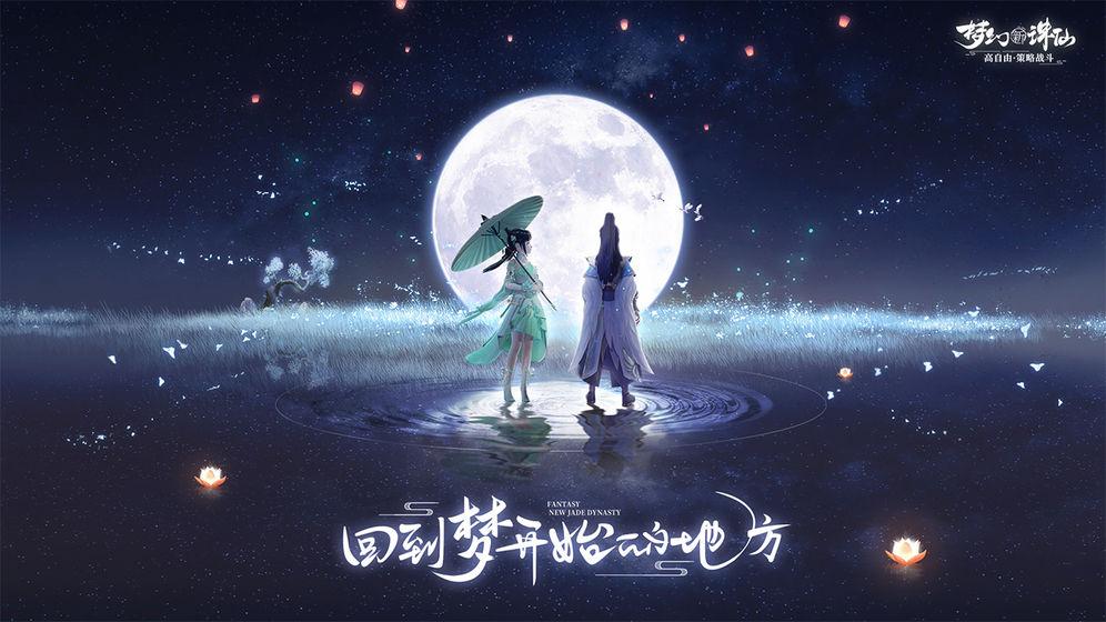 梦幻新诛仙_游戏下载预约