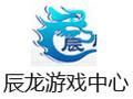 辰龙游戏中心 1.0.7