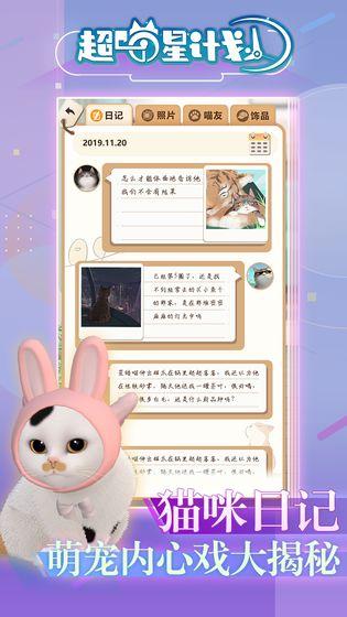 超喵星计划_游戏下载预约-第3张图片-cc下载站