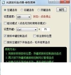 光速鼠标连点器 6.2-第2张图片-cc下载站