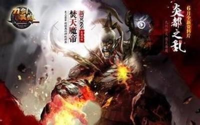 刀剑英雄-第2张图片-cc下载站