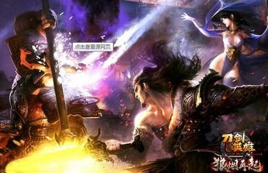 刀剑英雄-第3张图片-cc下载站