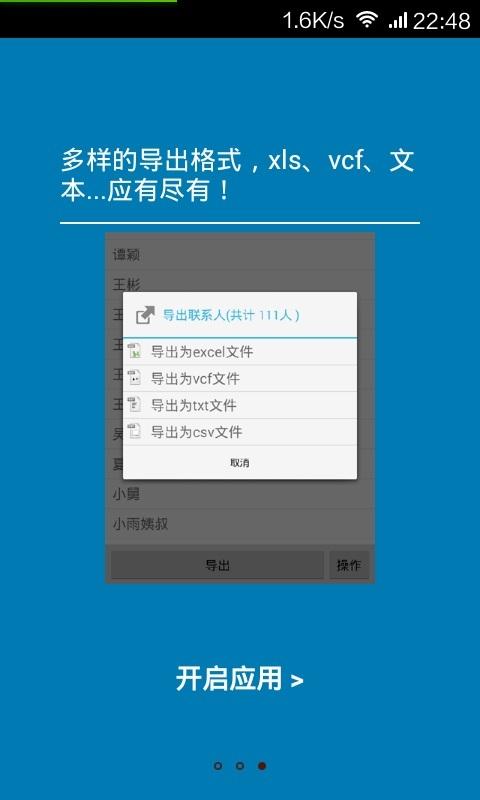 通讯录备份 1.0.72-第4张图片-cc下载站