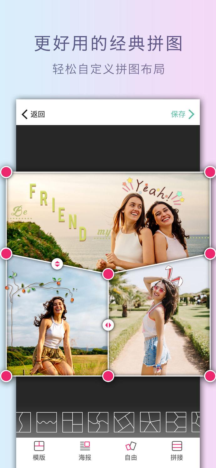 图片美化 1.0.0-第2张图片-cc下载站