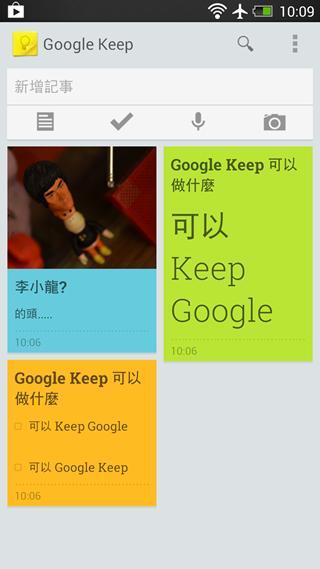 Google Keep 3.2.505.0-第3张图片-cc下载站