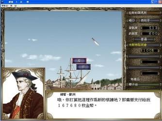 大航海时代4修改器-第3张图片-cc下载站