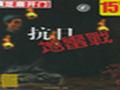 地雷战游戏 中文版