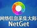 网络信息采集大师(NetGet) 8.6