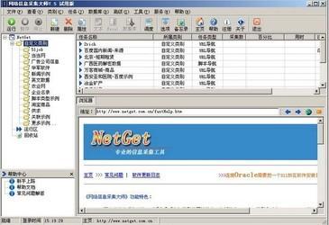 网络信息采集大师(NetGet) 8.6-第3张图片-cc下载站
