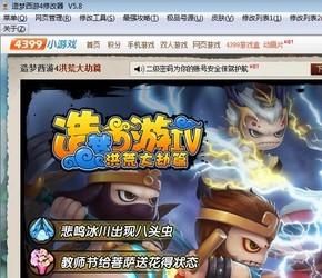 造梦西游4修改器 5.8-第2张图片-cc下载站