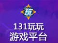 131玩玩游戏平台 2.3