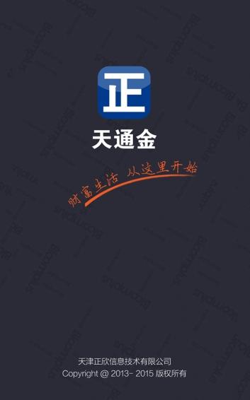 天通金 3.7.8-第2张图片-cc下载站
