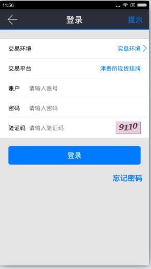 天通金 3.7.8-第4张图片-cc下载站