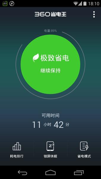 360省电王 5.13.0.170811-第2张图片-cc下载站