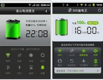 360省电王 5.13.0.170811-第4张图片-cc下载站