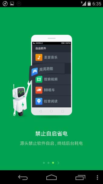 360省电王 5.13.0.170811-第3张图片-cc下载站