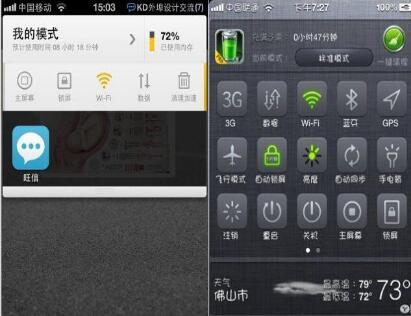 360省电王 5.13.0.170811-第5张图片-cc下载站